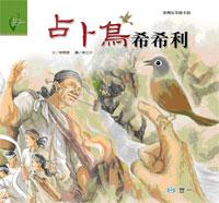 占卜鳥希希利(太魯閣族)