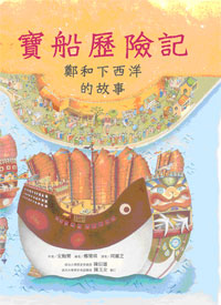 寶船歷險記:鄭和下西洋的故事