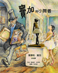 竇加與小舞者──愛德格.竇加的故事