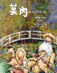 莫內的奇幻花園──克勞德.莫內的故事