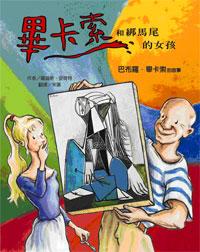 畢卡索和綁馬尾的女孩──巴帕布羅.畢卡索的故事