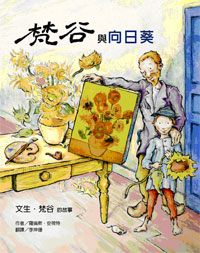 梵谷與向日葵──文生.梵谷的故事