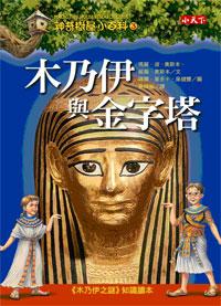 神奇樹屋小百科3:《木乃伊與金字塔》