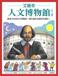 艾麗奇.人文博物館(全三冊)