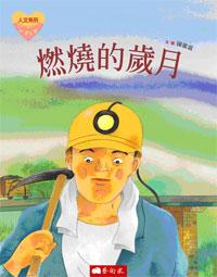 FORMOSA悅讀臺灣人文系列 燃燒的歲月